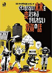 ヤマサキOKコンピュータさんの本《平賀ファイナンシャルサービシズ㈱》