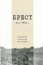 Брест. Лето 1941 г. Документы, материалы, фотографии