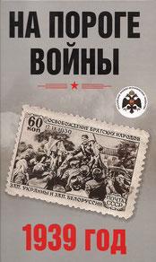 На пороге войны. 1939 год / On the verge of war. 1939
