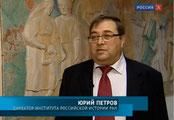 Институт российской истории РАН, 80 лет, Москва, 17 ноября 2016 г., Юрий Петров, директор института
