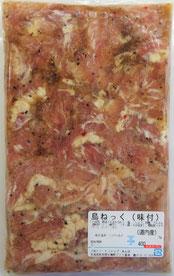 道内産とり肉の首の肉(ネック。せせり)を塩ダレで味付け