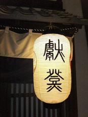 大津祭りファン倶楽部