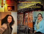 Galina Itskovich, Sofia Yusefpolskaya-Tsilosani