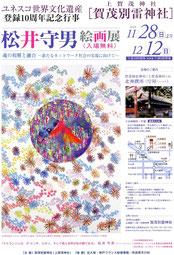 松井画伯の原画ポスター
