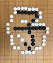 生徒作 創作詰碁「子」