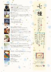 七種イベント