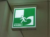 津波避難口LED誘導灯