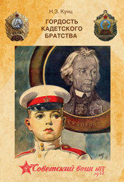 Кунц Н. Гордость кадетского братства / Gordost' kadetskogo bratstva = Pride Cadet fraternity