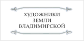 """Интернет-каталог """"Художники земли Владимирской"""""""
