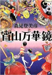 『宵山万華鏡』(集英社文庫)