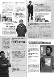 農業ビジネスマガジン VOL.21