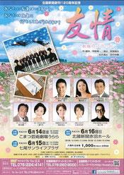 友情2013_石川チラシ表