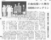 友情2018 朝日新聞 11/28東京