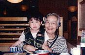 大沢りう、孫と一緒