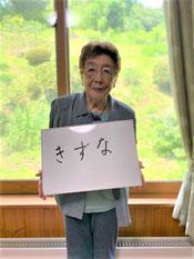 会長 畠山アキノさん