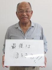 渡辺一男 滝沢8区