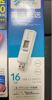 I-O DATA YUM2シリーズ 16GB USB3.0