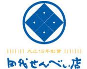 創業大正15年 田代せんべい店