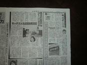 夕刊フジ:50歳からの婚活
