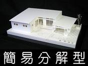 簡易分解型模型アイコン