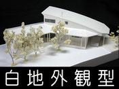 白地外観型模型アイコン