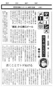 2003年4月15日 朝日新聞 「書くことでトゲぬける」