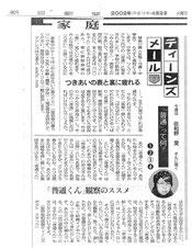 2002年4月2日 朝日新聞 「『普通くん』」観察のススメ