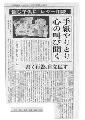 1994年10月22日 日本経済新聞 「手紙やりとり  心の叫び聞く」