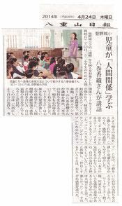 2014年4月24日 八重山日報「児童が『人間関係』学ぶ 石垣島小学校の授業」