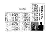 2011年1月31日 宮古新報 「人間関係には『あい』」