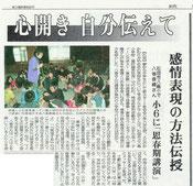 2009年2月22日 琉球新報 「心開き 自分伝えて 感情表現の方法伝授」