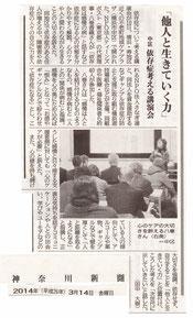 2014年3月14日 神奈川新聞 「『他人と生きていく力』 横浜市で依存症を考える講演会」