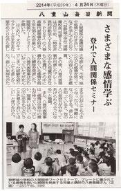 2014年4月24日 八重山毎日 「様々な感情を学ぶ 石垣島小学生の人間関係セミナー」