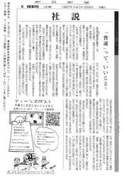 1997年5月5日 朝日新聞 「普通って、いいこと?」