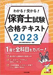 「教育原理」執筆(2021.6.24新版)