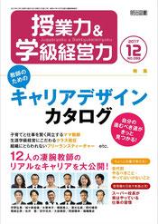 雑誌に特別寄稿(2017.11)