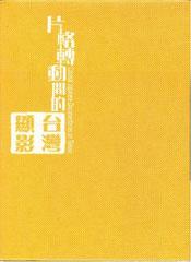 「南進台湾」のPV