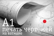 печать чертежей А1 от 199 рублей