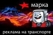 реклама на транспорте Южно-Сахалинск