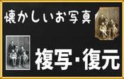 佐倉市の古い写真の復元