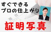佐倉市の受験願書用、履歴書用証明写真