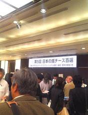 日本の銘チーズ百選の光景