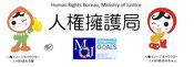 リンク:法務省人権擁護局