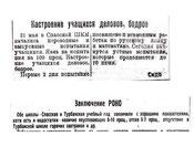 """газета """"Коллективная мысль, июнь 1934 г."""