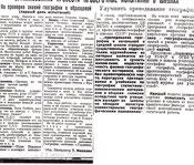"""газета """"Коллективная мысль"""",  1933 г."""