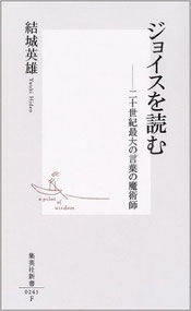結城英雄『ジョイスを読む ――二十世紀最大の言葉の魔術師』集英社新書 ( 2004/05/19)