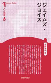 金田法子『ジェイムズ・ジョイス』〈人と思想194〉清水書院(2016/6/16)