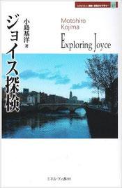 小島基洋『ジョイス探検』ミネルヴァ書房 (2010/6/16)