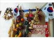 美味しい韓国料理なら東海市マンナム