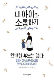 bien communiquer enfant en coréen